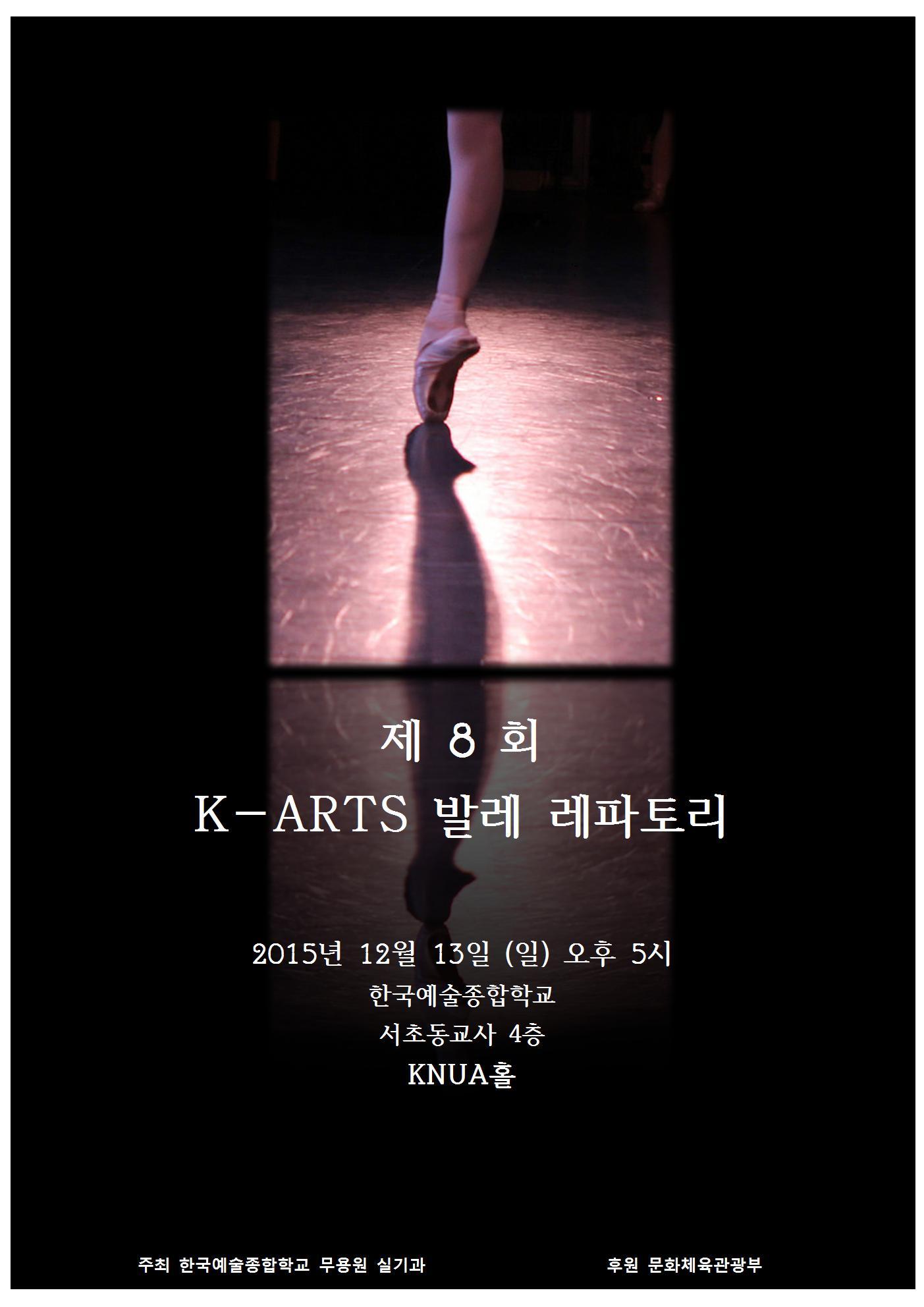 제 8회 K-Arts 발레 레파토리