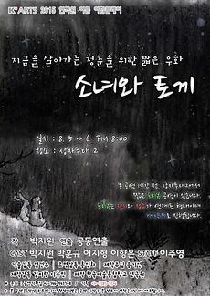 2015 연극원 여름 야합 플레이 <소녀와 토끼>