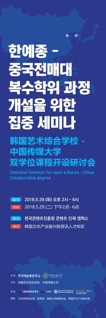 한예종–중국전매대, 공동·복수학위과정 개설 세미나 포스터